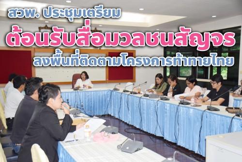 สวพ.ประชุมเตรียมต้อนรับสื่อมวลชนสัญจร ลงพื้นที่ติดตามโครงการท้าทายไทย 20-22 ต.ค. นี้