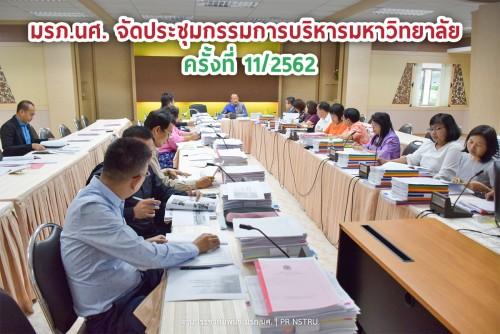 การประชุมกรรมการบริหารมหาวิทยาลัย (กบ.) ครั้งที่ 11/2562