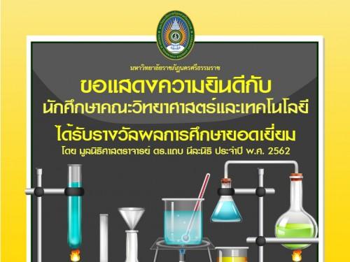 น.ศ.คณะวิทยาศาสตร์และเทคโนโลยี ได้รับรางวัลผลการศึกษายอดเยี่ยมขั้นวิทยาศาสตรบัณฑิต มูลนิธิศาสตราจารย์ ดร.แถบ นีละนิธิ ประจำปี พ.ศ. 2562