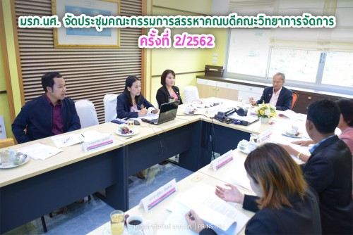 มรภ.นศ. จัดประชุมคณะกรรมการสรรหาคณบดีคณะวิทยาการจัดการ ครั้งที่ 2/2562