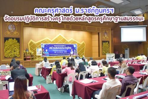 คณะครุศาสตร์ มรภ.นศ. จัดอบรมปฏิบัติการสร้างครูไทยด้วยหลักสูตรครุศึกษาฐานสมรรถนะ