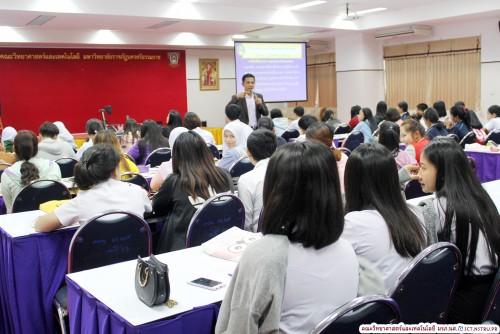 คณะวิทยาศาสตร์ฯ เตรียมฝึกสหกิจศึกษา ภาคเรียนที่ 2/2562 ครั้งที่ 1