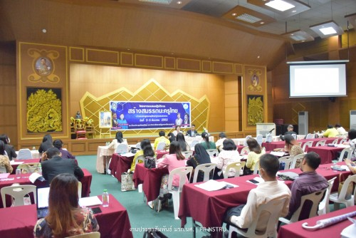 Faculty of Education organizes a workshop training on building Thai teacher with knowledge-based education curriculum