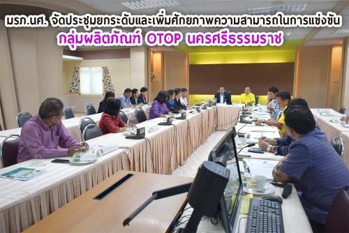 การประชุมยกระดับและเพิ่มศักยภาพความสามารถในการแข่งขันกลุ่มผลิตภัณฑ์ OTOP นครศรีธรรมราช