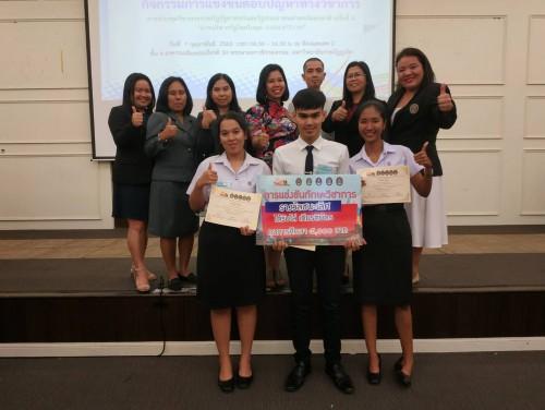 นักศึกษาสาขาวิชารัฐประศาสนศาสตร์ ชนะเลิศการแข่งขันตอบปัญหา