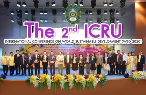 ม.ราชภัฏนครฯ จัดการประชุมวิชาการระดับนานาชาติ ครั้งที่ 2 (The 2nd ICRU) International Conference on World Sustainable Development (WSD 2020)
