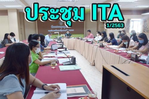 มรภ. นศ. จัดการประชุมคณะกรรมการรับการประเมินคุณธรรมและความโปร่งใสในการดำเนินงานของมหาวิทยาลัย (ITA) ประจำปีงบประมาณ 2563 ครั้งที่ 1/2563  วันพุธที่ 18