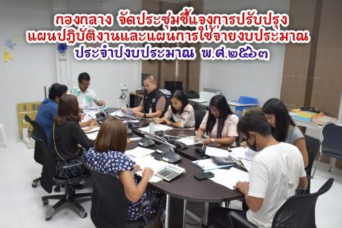 กองกลาง จัดประชุมชี้แจงการปรับปรุงแผนปฎิบัติงานและแผนการใช้จ่ายงบประมาณ ประจำปีงบประมาณ พ.ศ. 2563