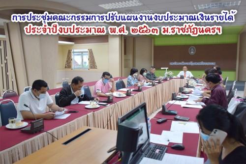 การประชุมคณะกรรมการปรับแผนงานงบประมาณเงินรายได้ ประจำปีงบประมาณ พ.ศ. 2563