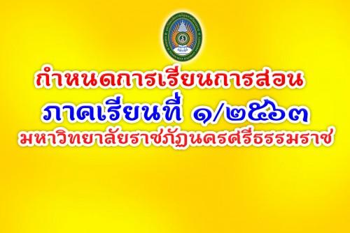 กำหนดการเรียนการสอน ภาคเรียนที่ 1/2563 มหาวิทยาลัยราชภัฏนครศรีธรรมราช