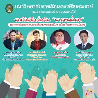 """นักศึกษา ม.ราชภัฏนครฯ คว้ารางวัลศรีแผ่นดิน """"นารายณ์ทอง"""" งานเชิดชูเกียรติปูชนียบุคคลต้นแบบของสังคมไทย จัดโดย โครงการรักแผ่นดิน"""