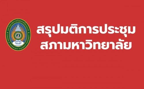 สรุปมติการประชุมสภามหาวิทยาลัยมหาวิทยาลัยราชภัฏนครศรีธรรมราช ครั้งที่ 8/2563