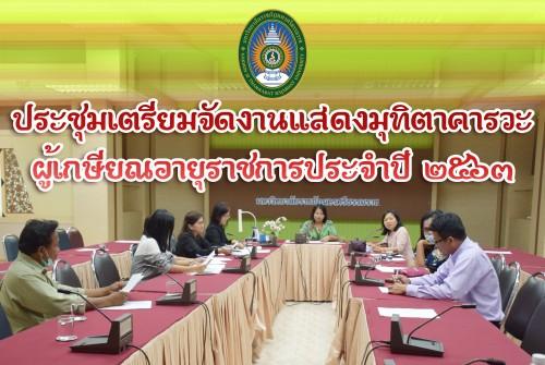 ประชุมเตรียมจัดงานแสดงมุทิตาคารวะผู้เกษียณอายุราชการประจำปี 2563
