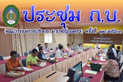 การประชุมคณะกรรมการบริหารมหาวิทยาลัย (ก.บ.) ครั้งที่ 12/2563