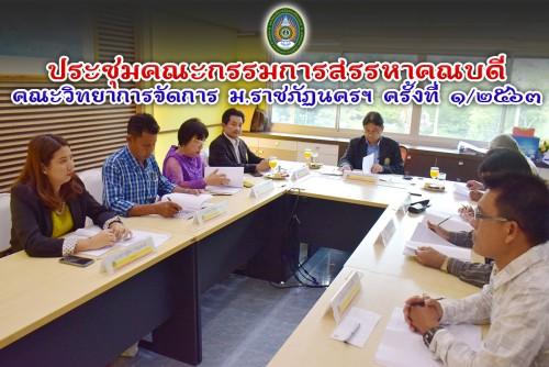 มรภ.นศ. ประชุมคณะกรรมการสรรหาคณบดีคณะวิทยาการจัดการ ครั้งที่ 1/2563
