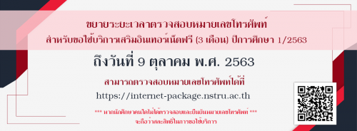 ขยายระยะเวลาตรวจสอบหมายเลขโทรศัพท์สำหรับขอใช้บริการเสริมอินเทอร์เน็ต (ฟรี 3 เดือน) ปีการศึกษา 2563 ถึงวันที่ 9 ตุลาคม 2563