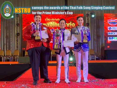 NSTRU sweeps the awards of the Thai Folk Song Singing Contest  for the Prime Minister's Cup