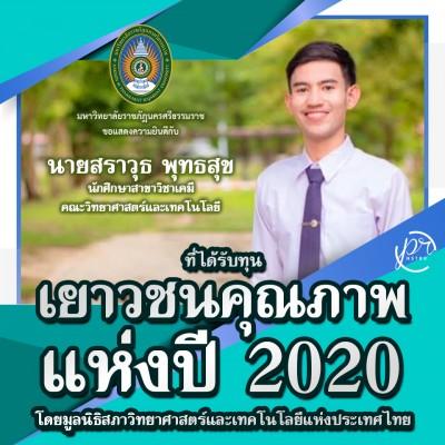 นักศึกษาคณะวิทย์ฯ ม.ราชภัฏนครฯ ได้รับ ทุนเยาวชนคุณภาพแห่งปี 2020