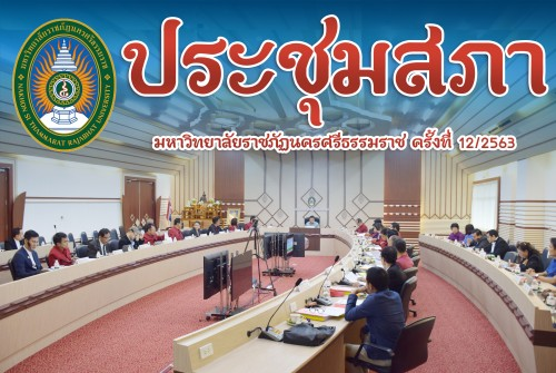 ประชุมสภามหาวิทยาลัยราชภัฏนครศรีธรรมราช ครั้งที่ 12/2563