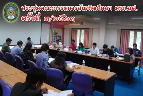 การประชุมคณะกรรมการบัณฑิตศึกษา ครั้งที่ 3/2563