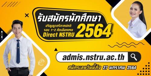ประกาศ รับสมัครนักศึกษา ป.ตรี ภาคปกติ รอบ 1-2 คัดเลือกตรง (Direct NSTRU)  ปีการศึกษา 2564