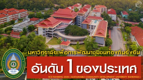 ม.ราชภัฏนครฯ คว้าอันดับ 1 ประเทศไทย ม.พัฒนาชุมชนท้องถิ่นยั่งยืน ปี 2563 (Sustainable Community Development University Rankings 2020 SCD Ranking 2020)