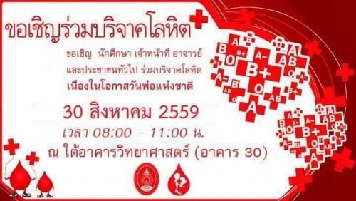 ขอเชิญร่วมบริจาคโลหิต เพื่อถวายเป็นพระราชกุศล แด่พระบาทสมเด็จพระเจ้าอยู่หัว ในวันที่ 5 ธันวาคม 2559