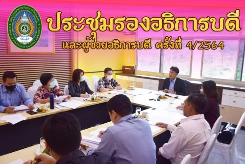 ประชุมรองอธิการบดี และผู้ช่วยอธิการบดี ครั้งที่ 4 /2564