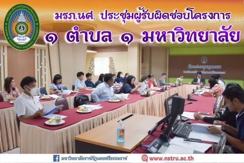 ประชุมผู้รับผิดชอบโครงการ-๑-ตำบล-๑-มหาวิทยาลัย-มหาวิทยาลัยราชภัฎนครศรีธรรมราช