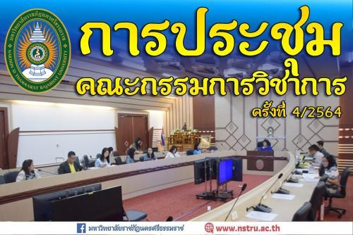 ประชุมคณะกรรมการวิชาการ-ครั้งที่-42564