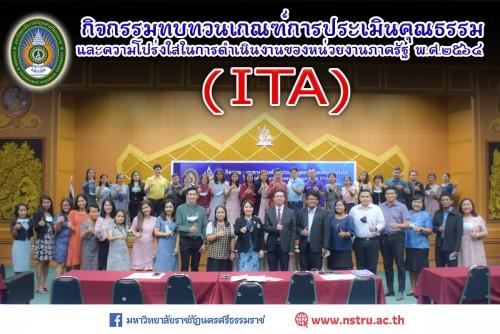มรภ.นศ. จัดกิจกรรมทบทวนเกณฑ์การประเมินคุณธรรมและความโปร่งใสในการดำเนินงานของหน่วยงานภาครัฐ (ITA) ประจำปีงบประมาณ พ.ศ.2564