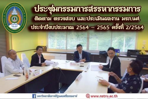 การประชุมกรรมการสรรหากรรมการติดตาม-ตรวจสอบ-และประเมินผลงานของมหาวิทยาลัยราชภัฏนครศรีธรรมราช-ประจำปีงบประมาณ-พ-ศ-2564-2565-ครั้งที่-22564
