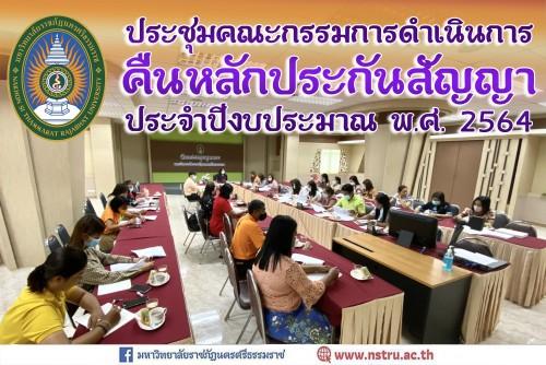 ประชุมคณะกรรมการดำเนินการคืนหลักประกันสัญญา ประจำปีงบประมาณ พ.ศ. 2564