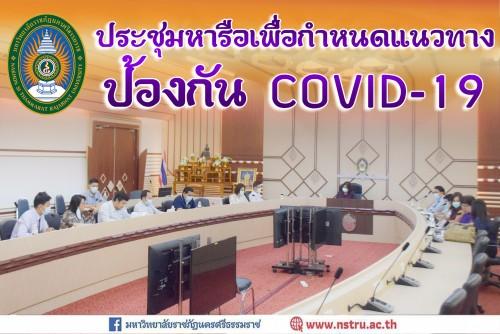 มรภ-นศ-ประชุมหารือเพื่อกำหนดแนวทางป้องกัน-covid-19-ระลอกใหม่เมษายน-2564