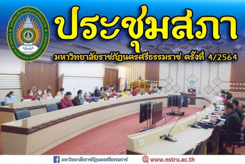 ประชุมสภามหาวิทยาลัยราชภัฏนครศรีธรรมราช-ครั้งที่-42564
