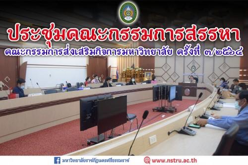 การประชุมคณะกรรมการสรรหาคณะกรรมการส่งเสริมกิจการมหาวิทยาลัย ครั้งที่ 3/2564