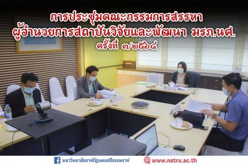 การประชุมคณะกรรมการสรรหาผู้อำนวยการสถาบันวิจัยและพัฒนา-ครั้งที่-32564