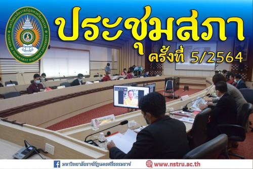 ประชุมสภามหาวิทยาลัยราชภัฏนครศรีธรรมราช-ครั้งที่-52564