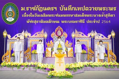 ม-ราชภัฏนครฯ-บันทึกเทปถวายพระพรเนื่องในวันเฉลิมพระชนมพรรษาสมเด็จพระนางเจ้าสุทิดา-พัชรสุธาพิมลลักษณ-พระบรมราชินี-ประจำปี-2564