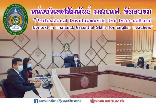 มรภ-นศ-โดยหน่วยวิเทศสัมพันธ์-จัดอบรม-professional-development-in-the-inter-cultural-context-in-thailand-essential-skills-for-english-teachers