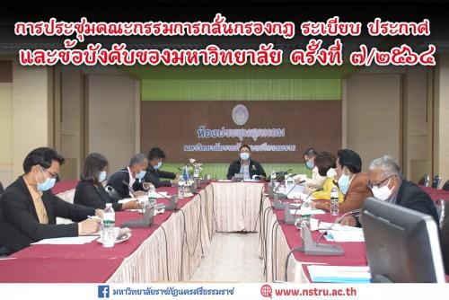 การประชุมคณะกรรมการกลั่นกรองกฎ-ระเบียบ-ประกาศ-และข้อบังคับของมหาวิทยาลัย-ครั้งที่-72564