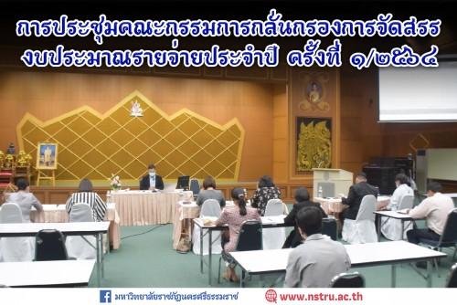 การประชุมคณะกรรมการกลั่นกรองการจัดสรรงบประมาณรายจ่ายประจำปี-ครั้งที่-12564
