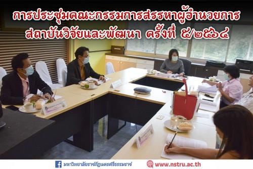 การประชุมคณะกรรมการสรรหาผู้อำนวยการสถาบันวิจัยและพัฒนา-ครั้งที่-52564