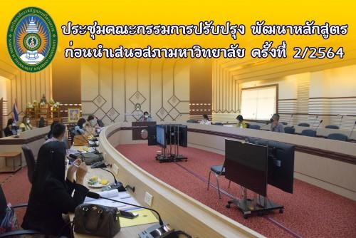 ประชุมคณะกรรมการแก้ไขปรับปรุงและพัฒนาหลักสูตรก่อนนำเสนอสภามหาวิทยาลัยพิจารณาให้ความเห็นชอบหลักสูตร-ครั้งที่-22564