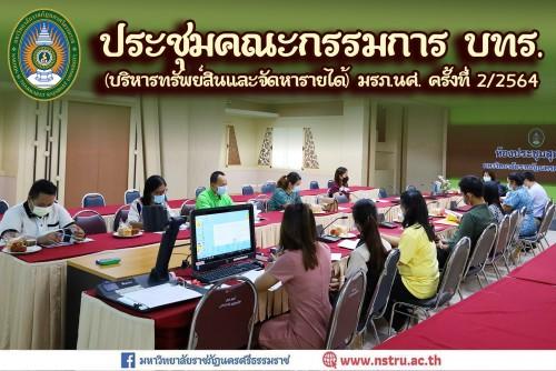 ประชุมคณะกรรมการบริหารทรัพย์สินและจัดหารายได้-บทร-มหาวิทยาลัยราชภัฏนครศรีธรรมราช-ครั้งที่-22564
