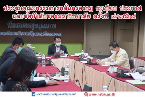 การประชุมคณะกรรมการกลั่นกรองกฎ-ระเบียบ-ประกาศ-และข้อบังคับของมหาวิทยาลัย-ครั้งที่-92564