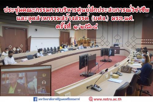 ประชุมคณะกรรมการบริหารศูนย์ฝึกประสบการณ์วิชาชีพและอุตสาหกรรมสร้างสรรค์-บศอ-มรภ-นศ-ครั้งที่-12564