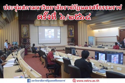 การประชุมสภามหาวิทยาลัยราชภัฏนครศรีธรรมราช-ครั้งที่-62564