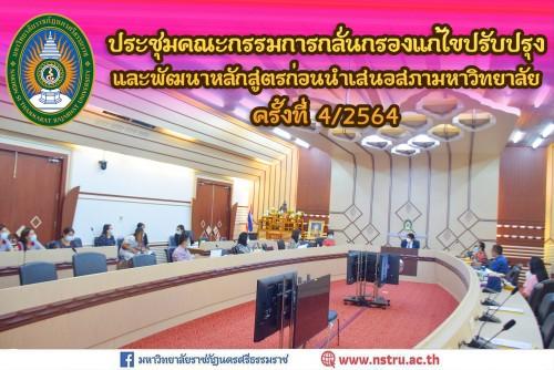 ประชุมคณะกรรมการกลั่นกรองแก้ไขปรับปรุง-และพัฒนาหลักสูตรก่อนนำเสนอสภามหาวิทยาลัยพิจารณาให้ความเห็นชอบหลักสูตร-ครั้งที่-42564