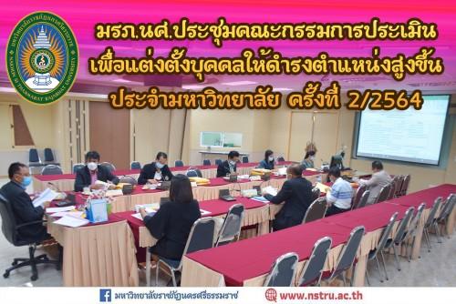 ประชุมคณะกรรมการประเมินเพื่อแต่งตั้งบุคคลให้ดำรงตำแหน่งสูงขึ้นประจำมหาวิทยาลัย-ครั้งที่-22564